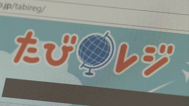 韓国に行くなら「たびレジ」登録を 緊急時にメール通知 外務省