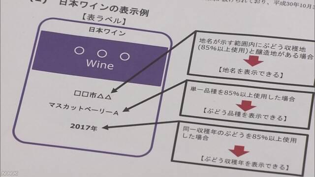 「日本ワイン」 表示ルール厳格に 10月から