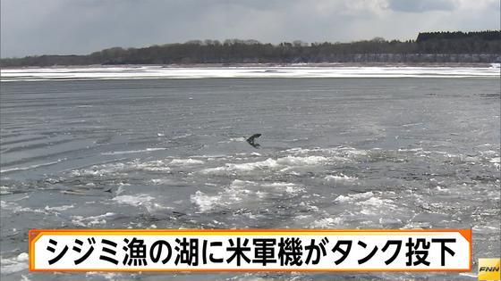 シジミ漁の湖に米軍機がタンク投下