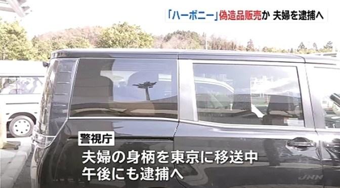 「ハーボニー」偽造品販売か、広島の夫婦逮捕へ TBS NEWS