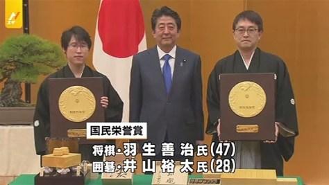 将棋・羽生氏と囲碁・井山氏に国民栄誉賞授与、首相官邸で表彰式