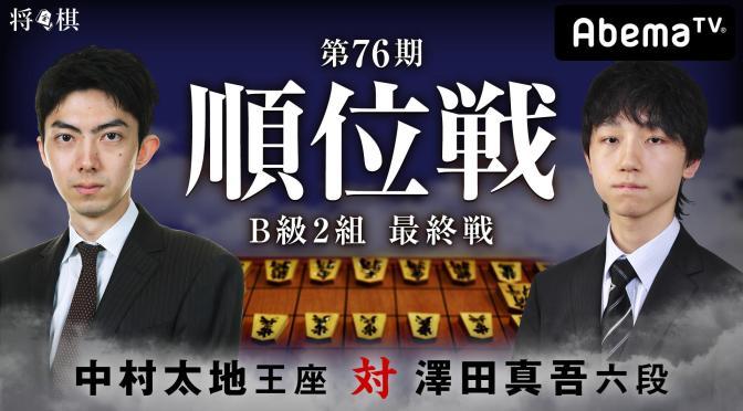 第76期 順位戦 B級2組 最終戦 中村太地王座 対 澤田真吾六段 | AbemaTV(アベマTV)