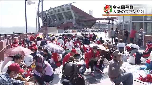 カープ 開幕戦前にファンが行列