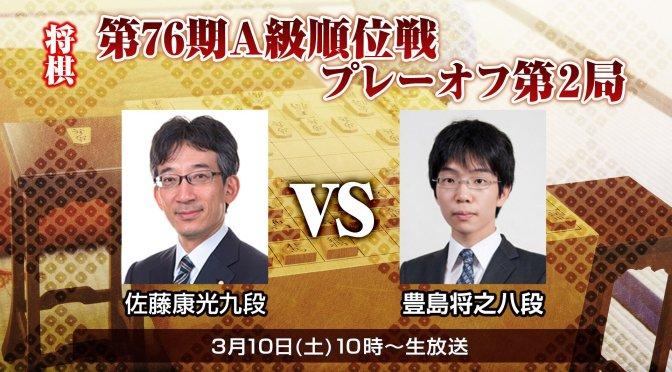 第76期 順位戦 A級 プレーオフ 第2回戦 佐藤康光九段 対 豊島将之八段