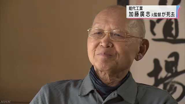 高校バスケ強豪校 能代工業の加藤廣志元監督 死去