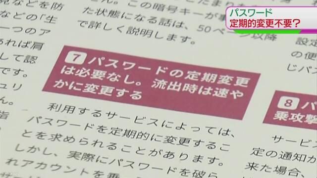 「パスワードの定期変更は不要」総務省が呼びかけ改める | NHKニュース