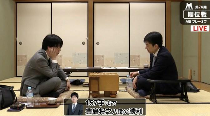豊島将之八段が勝利し、第2局へ 佐藤康光九段と3月10日に対局/順位戦A級プレーオフ第1局