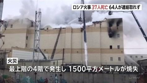 ロシアで商業施設火災 37人死亡、64人連絡取れず