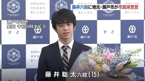 藤井六段に地元・瀬戸市が市民栄誉賞