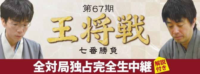 第67期 王将戦 七番勝負 第6局 久保利明王将(3勝) 対 豊島将之八段(2勝)