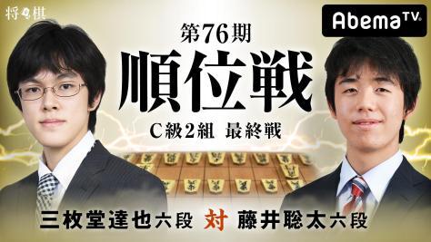 第76期 順位戦 C級2組 最終戦 三枚堂達也六段 対 藤井聡太六段