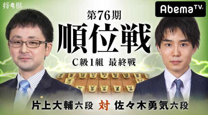 第76期 順位戦 C級1組 最終戦 片上大輔六段 対 佐々木勇気六段 | AbemaTV(アベマTV)