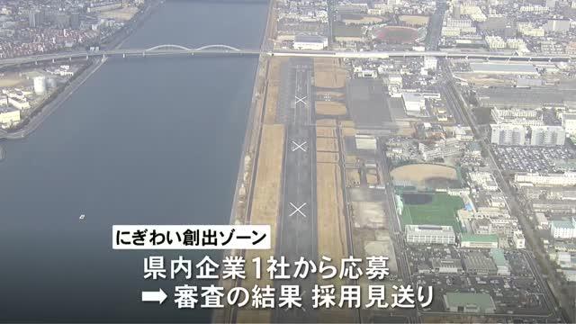 広島西飛行場跡地「にぎわい創出ゾーン」 開発事業者の決定先送り | RCCニュース