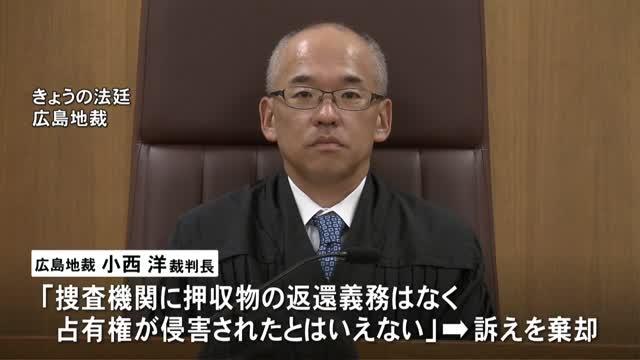 広島中央署8500万円盗難 賠償請求を棄却 | RCCニュース