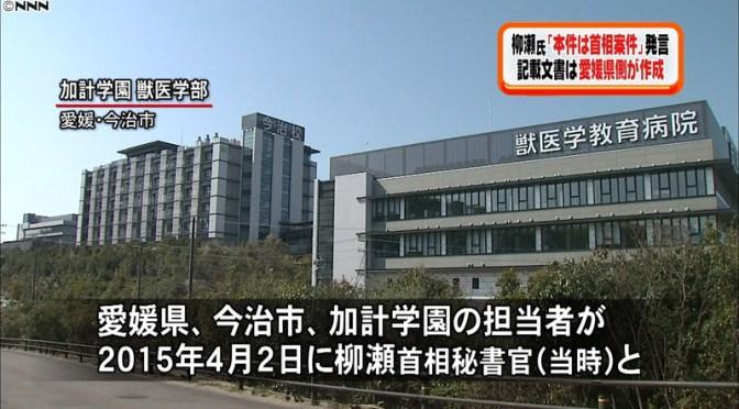 """加計学園""""首相案件""""文書 愛媛県が作成"""