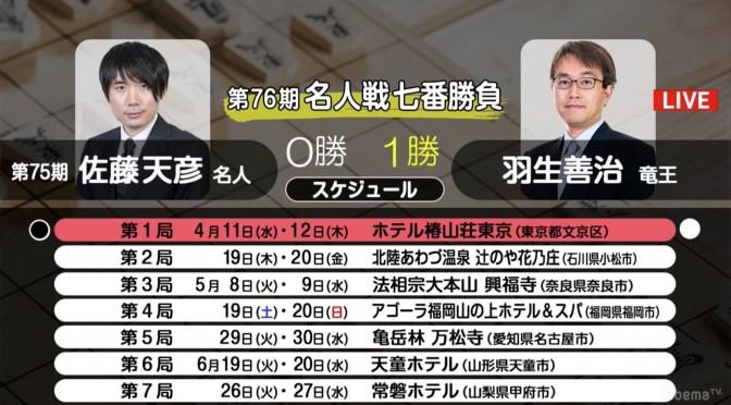 将棋・4月16日週の主な対局予定 名人戦第2局が19日から、羽生竜王が連勝か佐藤名人巻き返すか | AbemaTIMES