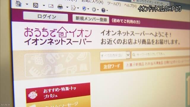 アマゾンに対抗 イオンがネット通販強化で米IT企業に出資へ | NHKニュース