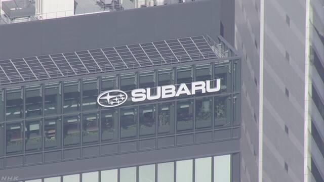 SUBARU 燃費や排ガス検査でデータ書き換え数百件に