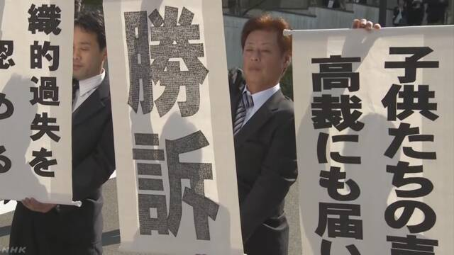 津波で児童死亡の大川小裁判 2審も石巻市と県に賠償命令 | NHKニュース