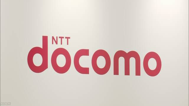 データ通信量に応じて料金安く NTTドコモが新プラン