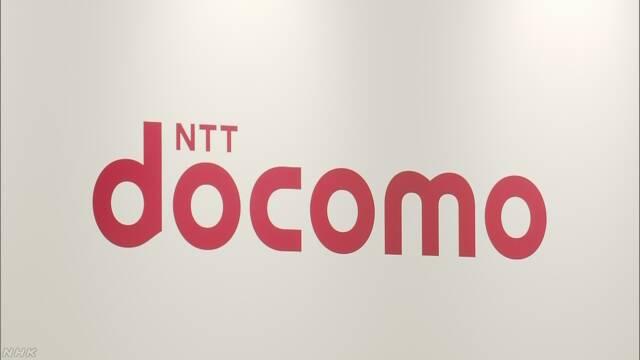 データ通信量に応じて料金安く NTTドコモが新プラン | NHKニュース