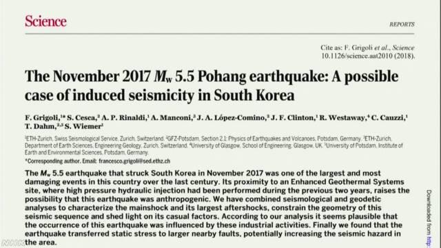 韓国 M5.4の地震 地熱発電が誘発か 研究発表 | NHKニュース