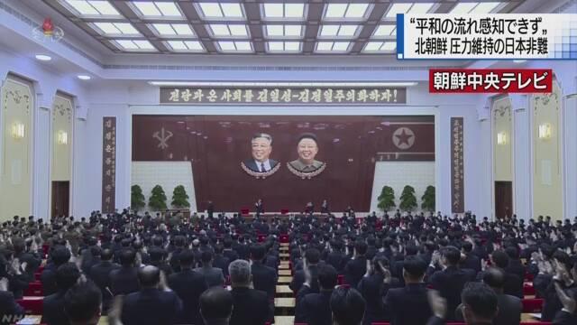 北朝鮮国営メディア 圧力維持の日本政府を非難 | NHKニュース
