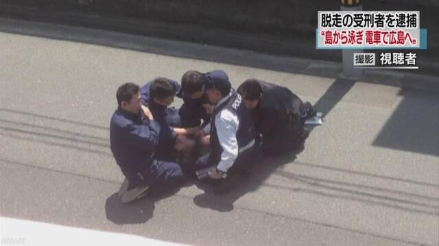 刑務所から脱走の受刑者 広島で逮捕 「泳いで渡り 電車で」