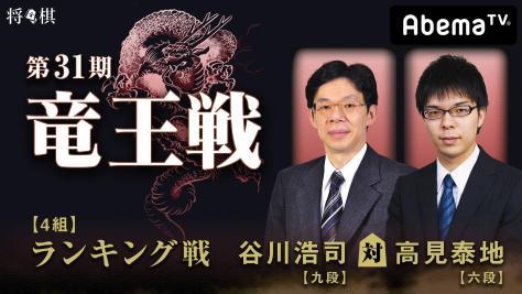 第31期 竜王戦 4組 ランキング戦 谷川浩司九段 対 高見泰地六段