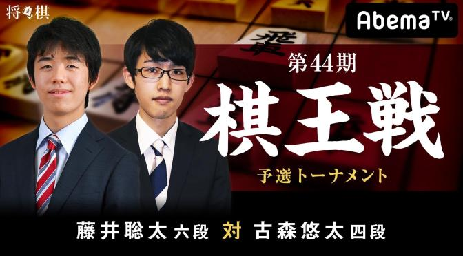 第44期 棋王戦 予選トーナメント 藤井聡太六段 対 古森悠太四段