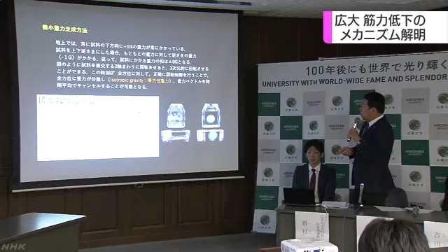 筋力低下のメカニズムを解明|NHK 広島のニュース