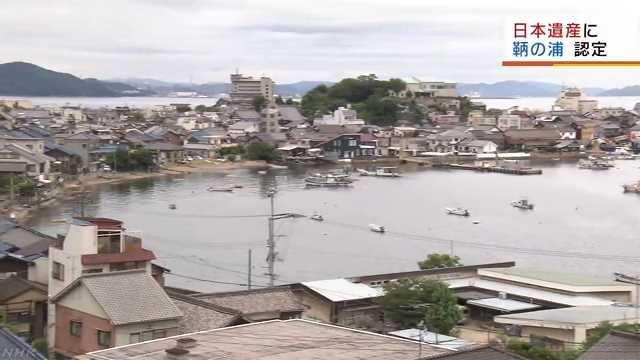 鞆の浦が日本遺産に認定|NHK 広島のニュース