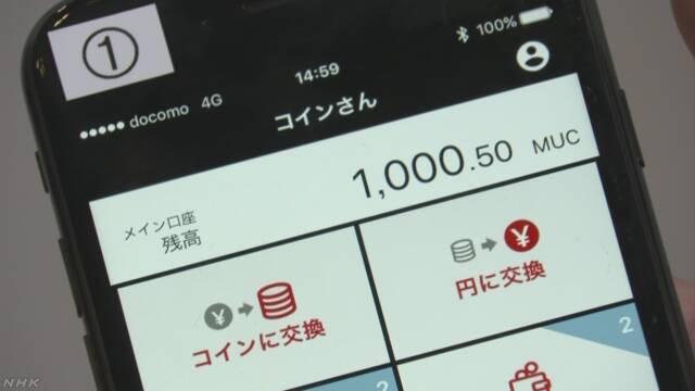 独自開発のデジタル通貨 三菱UFJが大規模な実証実験へ