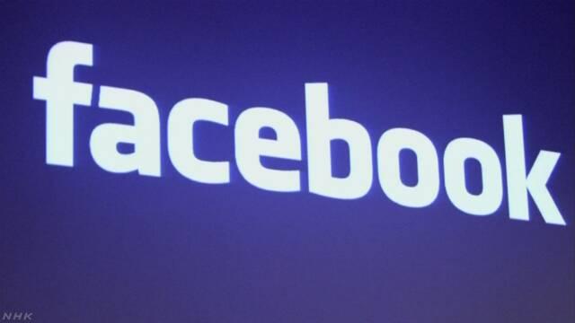 フェイスブック サッカーJ2とJ3の一部の試合を無料配信