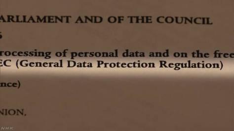 EU個人情報保護規制施行 巨額の課徴金も 日本企業は注意を