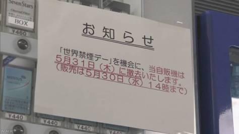 たばこ自販機撤去で購入場所ゼロに 厚労省 世界禁煙デーで