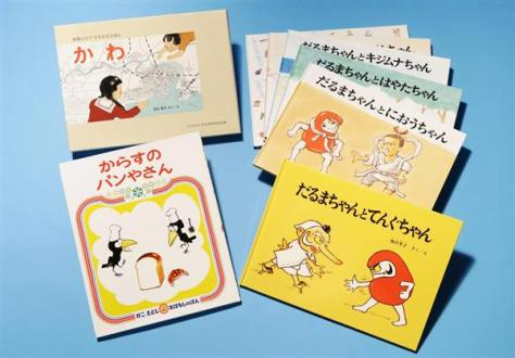 「だるまちゃんとてんぐちゃん」「からすのパンやさん」など加古里子さんの絵本