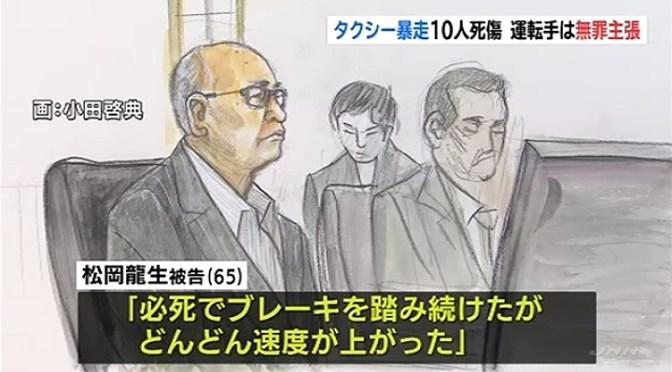 福岡タクシー暴走3人死亡、「ブレーキ利かず」と無罪主張