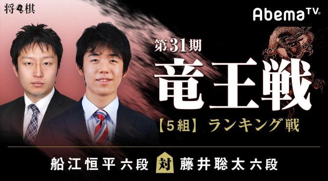 第31期 竜王戦【5組】ランキング戦 船江恒平六段 対 藤井聡太六段 | AbemaTV(アベマTV)