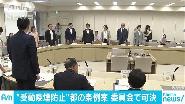 """受動喫煙防止""東京都の条例案 委員会で可決"