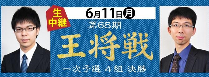 第68期 王将戦 一次予選 決勝 髙見泰地叡王 対 千葉幸生七段