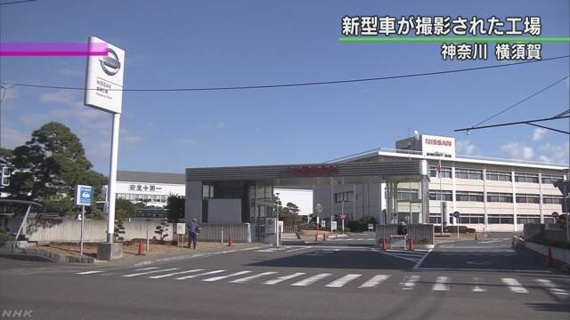 ツイッターに発表前の新車の写真投稿 警察が書類送検へ | NHKニュース