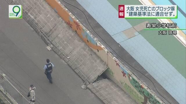 倒壊のブロック塀は「建築基準法不適合」高槻市