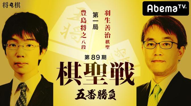 第89期 棋聖戦 五番勝負 第一局 羽生善治棋聖 対 豊島将之八段