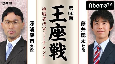 第66期 王座戦挑戦者決定トーナメント 深浦康市九段 対 藤井聡太七段