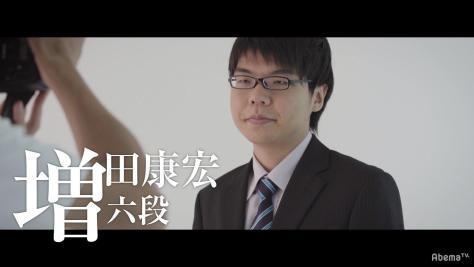 AbemaTVトーナメント Inspired by 羽生善治 予選Bブロック-1 増田康宏六段