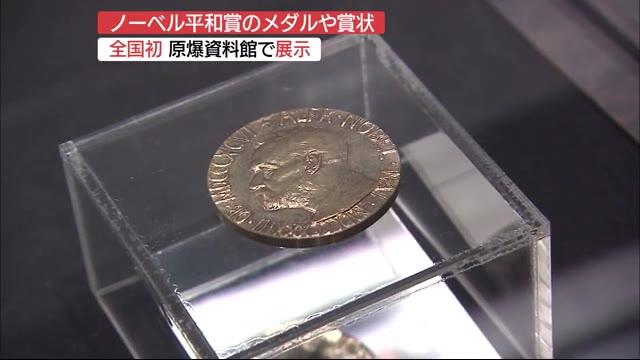 広島市原爆資料館 ノーベル平和賞のレプリカ展示   広島ニュースTSS   TSSテレビ新広島
