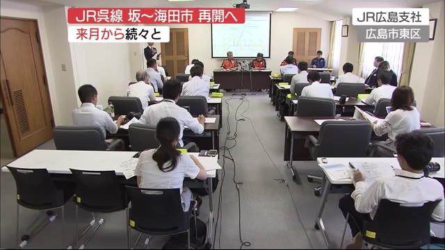 JR広島支社 不通区間の再開見通し発表 | 広島ニュースTSS | TSSテレビ新広島