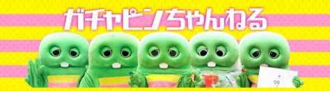 「ガチャピンちゃんねる」の公式ロゴ(C)フジテレビ