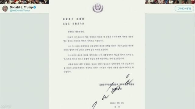 トランプ大統領 キム委員長からの親書公開
